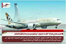 """المدير المالي لشركة """" الإتحاد للطيران """" يستقيل من منصبه اثر الأزمة المالية"""