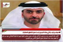سيف بن زايد يلتقي بملك البحرين لبحث سبل التعاون المشترك