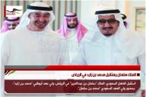 الملك سلمان يستقبل محمد بن زايد في الرياض