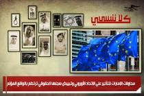 محاولات الإمارات للتأثير على الإتحاد الأوروبي وتبييض سجلها الحقوقي ترتطم بالواقع المؤلم