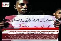 تحركات اماراتية سعودية في السودان والشعب يرفع لافتات تطالبهم بعدم التدخل