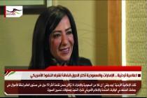 اعلامية أردنية .. الإمارات والسعودية أكثر الدول انفاقاً لشراء النفوذ الأمريكي