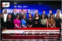 الإمارات تسعى لإطلاق قناة تلفزيونية موجه للشعب المغربي