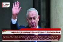 معاريف الاسرائيلية.. تصريحات نتنياهو بشأن التوسع الاستيطاني تربك الإمارات