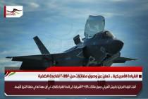 القيادة الأمريكية .. تعلن عن وصول مقاتلات من F-35A لقاعدة الظفرة