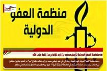 منظمة العفو الدولية تراسل محمد بن زايد للإفراج عن خلية حزب الله