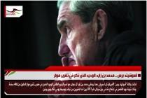 أسوشيتد برس .. محمد بن زايد الوحيد الذي ذُكر في تقرير مولر