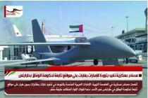 مصادر عسكرية تفيد بتورط الإمارات بغارات على مواقع تابعة لحكومة الوفاق بطرابلس