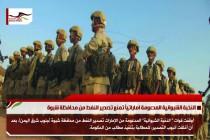 النخبة الشبوانية المدعومة اماراتياً تمنع تصدير النفط من محافظة شبوة