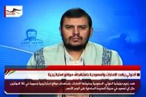الحوثي يهدد الإمارات والسعودية باستهداف مواقع استراتيجية