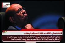قيادي سوداني .. الانقلاب ضد البشير تم بدعم اماراتي سعودي