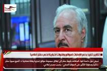 تقارير تفيد بدعم الإمارات لمواقع وقنوات اخبارية لدعم حفتر اعلامياً