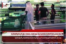 قطر ترفض طلباً اماراتياً بتشكيل لجنة حول أسباب منعها دخول البضائع الإماراتية