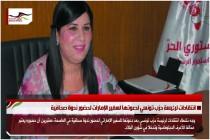 انتقادات لرئيسة حزب تونسي لدعوتها لسفير الإمارات لحضور ندوة صحافية
