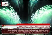 نتنياهو يتفاخر بمشاركة الصهاينة في معرض إكسبو 2020 بدبي