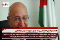 مستشار الرئيس الفلسطيني ينتقد الإمارات لدورها التطبيعي مع اسرائيل