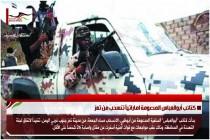 كتائب أبوالعباس المدعومة اماراتياً تنسحب من تعز