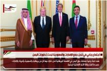 اجتماع رباعي في لندن جمع الإمارات والسعودية لبحث تطورات اليمن