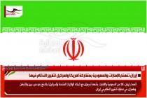 إيران تتهتم الإمارات والسعودية بمشاركة أمريكا واسرائيل لتغيير النظام فيها