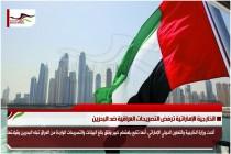 الخارجية الإماراتية ترفض التصريحات العراقية ضد البحرين