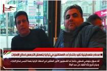 مصادر فلسطينية تفيد بانتحار أحد المعتقلين في تركيا بتهمش التجسس لصالح الإمارات