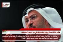 أنور قرقاش يهاجم وزير الخارجية الإيراني بعد تهديداته للإمارات
