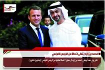 محمد بن زايد يتلقى اتصالاً من الرئيس الفرنسي