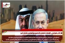 كاتب اسرائيلي.. الإمارات تتعامل بالتطبيع مع اسرائيل بارتياح كبير