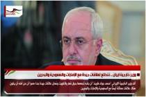 وزير خارجية ايران .. نتطلع لعلاقات جيدة مع الإمارات والسعودية والبحرين