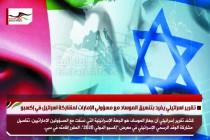 تقرير اسرائيلي يفيد بتنسيق الموساد مع مسؤولي الإمارات لمشاركة اسرائيل في إكسبو