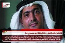 الخليج لحقوق الإنسان .. حياة المعتقل أحمد منصور في خطر