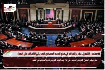 مجلس الشيوخ .. يقر بإخفاقه في منع الدعم العسكري الأمريكي للتحالف على اليمن