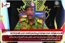 مصادر سودانية .. قيادات سودانية تلبي زيارة سرية للإمارات لترتيب الاوضاع الداخلية