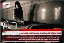 وفاة المعتقلة علياء عبد النور بعد منعها من الزيارة والافراج الصحي
