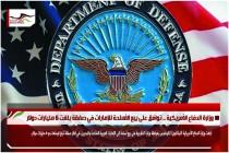 وزارة الدفاع الأمريكية .. توافق على بيع الأسلحة للإمارات في صفقة بلغت 6 مليارات دولار