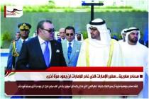 مصادر مغربية .. سفير الإمارات الذي غادر للإمارات لن يعود مرّة أخرى