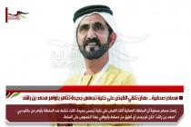 مصادر صحفية .. عُمان تلقي القبض على خلية تجسس جديدة تتأمر بأوامر محمد بن راشد
