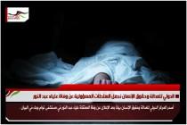 الدولي للعدالة وحقوق الإنسان نحمل السلطات المسؤولية عن وفاة علياء عبد النور