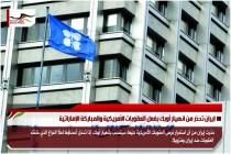 ايران تحذر من انهيار أوبك بفعل العقوبات الأمريكية والمباركة الإماراتية