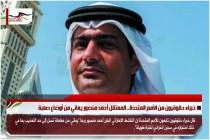 خبراء حقوقيون من الأمم المتحدة.. المعتقل أحمد منصور يعاني من أوضاع صعبة
