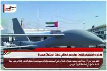 خبراء أمنيين يحققون حول دعم أبوظبي لحفتر بطائرات مسيرة