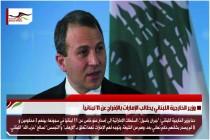وزير الخارجية اللبناني يطالب الإمارات بالإفراج عن 11 لبنانياً