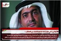 أبوظبي تنفي خوض أحمد منصور للإضراب في المعتقل ..!