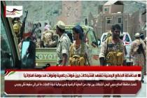 محافظة الضالع اليمنية تشهد اشتباكات بين قوات رئاسية وقوات مدعومة اماراتياً