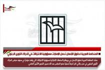 المنظمة العربية لحقوق الإنسان تحمل الإمارات مسؤولية الاغتيالات في الحراك الثوري الجنوبي