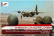 مسؤول أمريكي.. التحالف في اليمن فشل في تحقيق أهدافه العسكرية