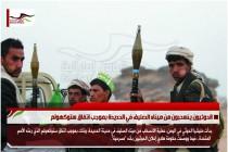 الحوثيون ينسحبون من ميناء الصليف في الحديدة بموجب اتفاق ستوكهولم
