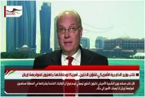 نائب وزير الخارجية الأمريكي لشؤن الخليج.. أمريكا وحلفائها جاهزون لمواجهة إيران