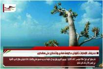 صحيفة.. الإمارات تقوض حكومة هادي وتتصارع على سقطرى