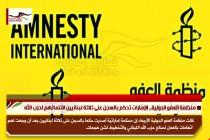 منظمة العفو الدولية.. الإمارات تحكم بالسجن على ثلاثة لبنانيين لانتمائهم لحزب الله